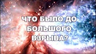 Что было до Большого взрыва? По следам тайны @Телеканал Культура