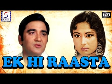 Ek Hi Raasta l Ashok Kumar, Sunil Dutt, Meena Kumari l Hindi Classic Blockbuster Movie l 1956