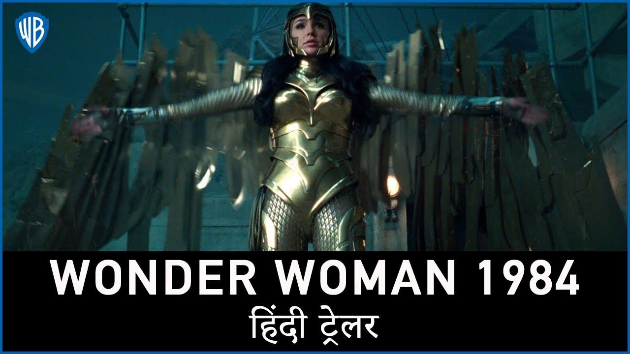 Download Wonder Woman 1984 - Official Main Hindi Dubbed Trailer