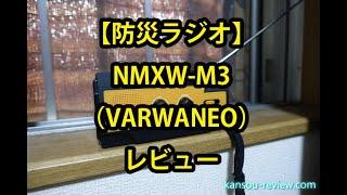 「防災ラジオ NMXW M3/VARWANEO」レビュー