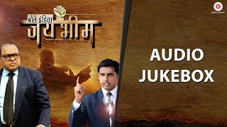 Bole India Jai Bhim Audio Jukebox  Dinesh Arjuna