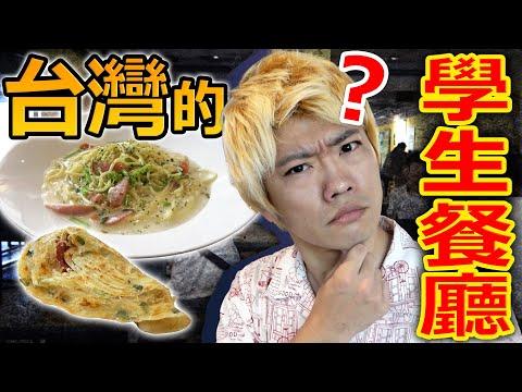 外國人徹底調查第一次體驗的台灣學生餐廳!大量的文化差異讓人驚訝連連...【北科大篇】