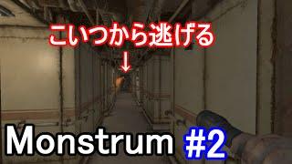 モンスターから逃げて脱出! 『Monstrum』 #2