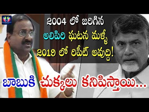 BJP MLC Somu Veerraju Made Sensational Comments On Chandrababu || Alipiri 2004 Attacks || TFC News