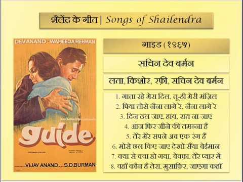 गाइड | Guide (1965) --- शैलेंद्र के गीत | Songs of Shailendra