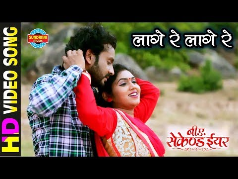 Lage Re Lage Re - लागे रे लागे रे || B A SECOND YEAR || Superhit CG - Movie Song - 2018