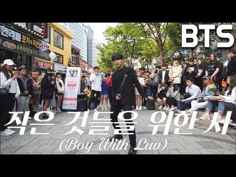 [DIANA GUEST] BTS (방탄소년단) - '작은 것들을 위한 시(Boy With Luv) feat' Full Cover Dance 커버댄스 4K