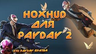 Де скачати і Як встановити HoxHud для PayDay 2.