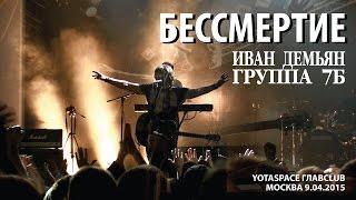 Смотреть клип Иван Демьян И Группа 7Б - Бессмертие