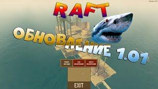 RAFT - Обновление 1.01/1.02