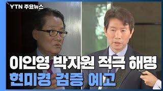 이인영·박지원, 의혹 적극 해명...野, 현미경 검증 예고 / YTN