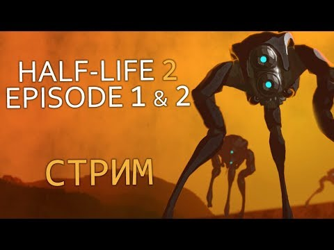 Вспоминаем Half-Life 2: Episode 1 и 2