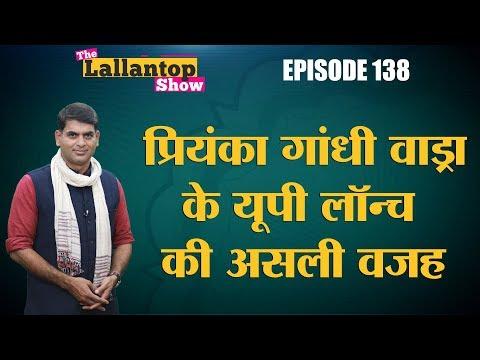 INC General Secretary Priyanka Gandhi को देनी होगी Robert Vadra पर सफाई   Lallantop Show   23 Jan