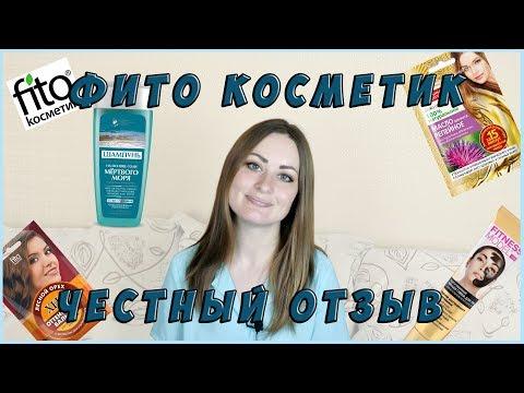 РАСПАКОВКА Уходовой Косметики | Fito Cosmetik Отзывы (фитокосметик отзывы) ЧАСТЬ 2