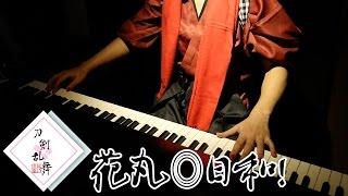 【刀剣乱舞‐花丸‐OP】加州清光が「花丸◎日和!」弾いてた【紅い流星/ピアノ】