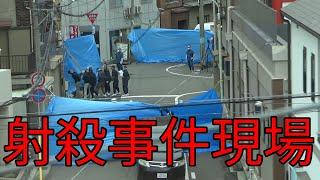 【超短編】神戸山口組古川恵一が撃たれた現場