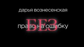 Буктрейлер к книге Дарьи Вознесенской