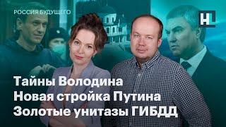 Тайны Володина, новая стройка Путина, золотые унитазы ГИБДД