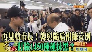 【精彩】再見韓市長!韓與隨扈相擁泣別 打臉1450種種抹黑?