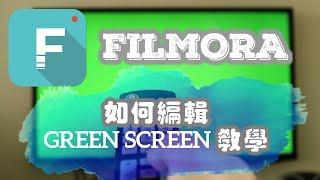 【影片製作技巧教學#13】Filmora Green Screen 特效教学