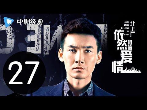 北上广依然相信爱情 27 预告 (朱亚文、陈妍希领衔主演)