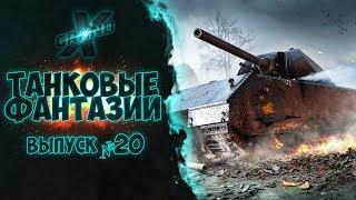Танковые фантазии №20   WoT Приколы   от GrandX [World of Tanks]