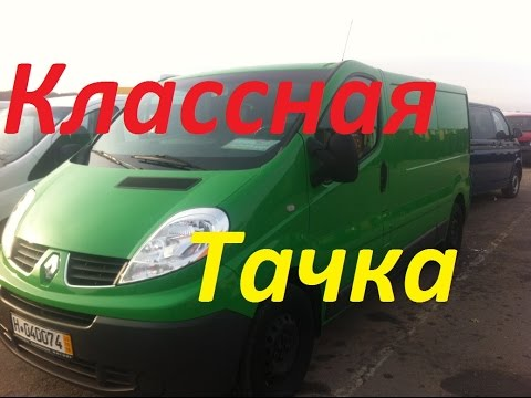 Авто рио продажа бусов украина рено бу трафик
