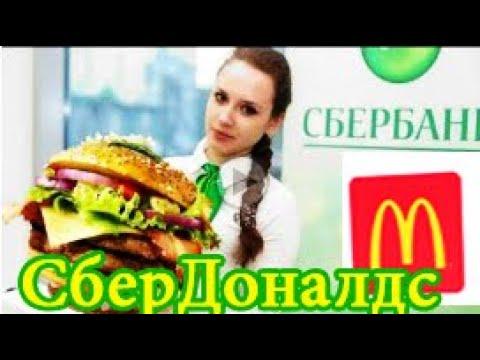 Сбербанк+Макдоналдс=СберДоналдс!В Москве открылся первый McDonald's в отделении Сбербанка👍