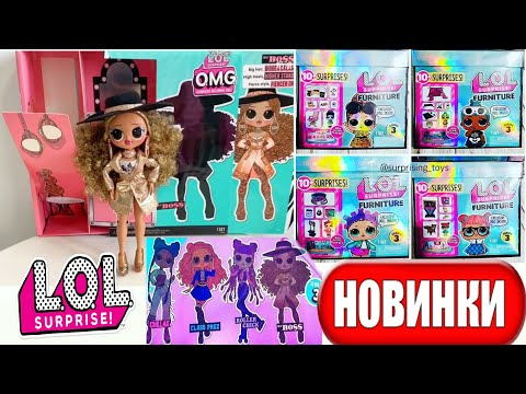 НОВЫЕ КУКЛЫ ЛОЛ ОМГ! Куклы LOL OMG Series 3/ Chillax,Roller Chick,Class Prez,Da Boss LOL Furniture 3