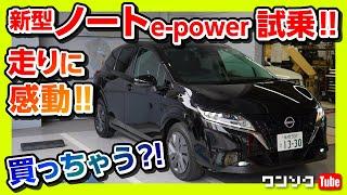 【買っちゃう日産?!】 新型ノートe-powerの走りが良すぎた件。フィットオーナーが比較レポート!   NISSAN NOTE e-power X 2021