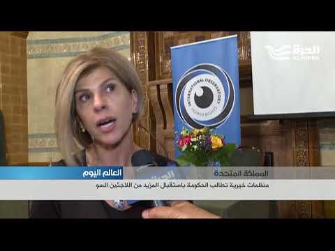 منظمات خيرية في بريطانيا تطالب حكومتها باستقبال المزيد من اللاجئين السوريين  - 18:22-2018 / 8 / 16