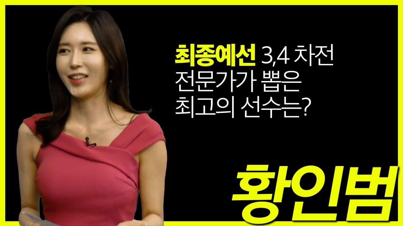 손흥민, 김민재는 'MOM', 황인범은 'Unsung Hero' | 월드컵 최종예선 3,4경기 분석 | 한준희 KBS 축구해설위원