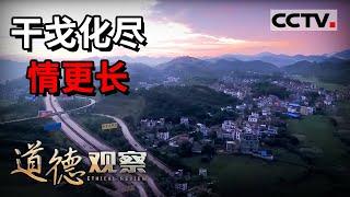《道德观察(日播版)》 20201223 干戈化尽情更长| CCTV社会与法 - YouTube