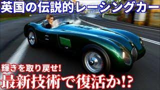 【実況】 英国の伝説のレーシングカー、ジャガーCタイプを最新カスタムで復活させます! Forza Horizon4 Part25