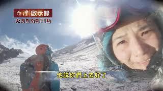 【台灣啟示錄 預告】三條魚 勇征聖母峰
