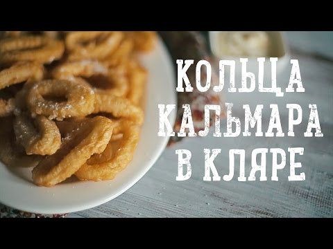 Рецепт Кольца кальмара в кляре Рецепты Bon appetit