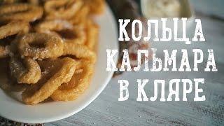 Кольца кальмара в кляре [Рецепты Bon appetit!]