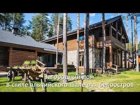 Загородный дом в стиле альпийского шале в п. Белоостров