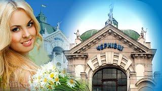 Мой родной город Черновцы Chernivtsi  Моє рідне місто Чернівці