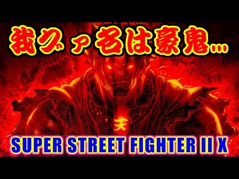 豪鬼(Akuma) - SUPER STREET FIGHTER II X for SS/PS