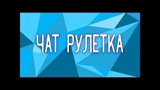 Чат рулетка в Казахстане, или же что делать если не работает чат рулетка !?
