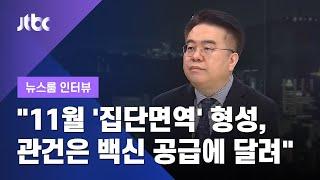 """[인터뷰] 엄중식 교수 """"11월 '집단면역' 형성, 관건은 백신 공급에 달려""""  (2021.04.18 / JTBC 뉴스룸)"""