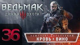 🔴The Witcher 3 (Ведьмак 3: Дикая Охота) - На Смерть! - Прохождение #36 DLC - Кровь и Вино