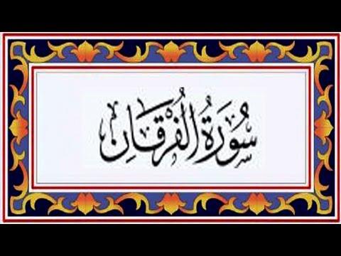 Surah AL FURQAN(the Criterion)سورة الفرقان - Recitiation Of Holy Quran - 25 Surah Of Holy Quran