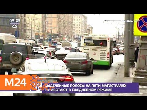 Режим работы выделенных полос изменится с 14 апреля - Москва 24