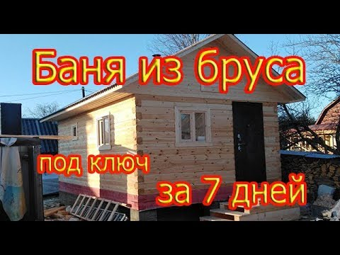 Баня из бруса 4х6 под ключ в Ленинградской области - СК Доминика