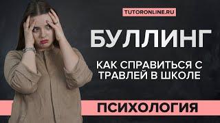 БУЛЛИНГ: как справиться с травлей в школе?   Психология TutorOnline