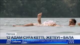 Павлодар облысында биыл суға кеткендердің басым бөлігі балалар