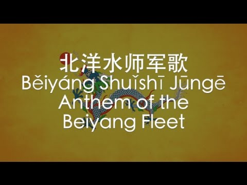 【IMPERIAL CHINESE SONG】Anthem of the Beiyang Fleet (北洋水师军歌) w/ ENG lyrics