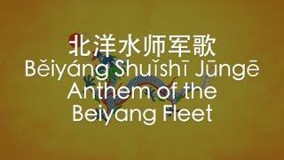 【IMPERIAL CHINESE SONG】Anthem of the Beiyang Fleet (北洋水师军歌) w/ ENG lyrics